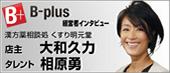 B-plusインタビューへ