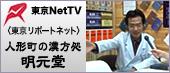 東京リポートネットインタビューへ