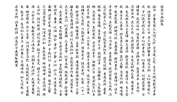 漢文の文献